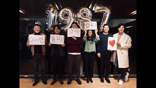 【1987:黎明到來的那一天】河正宇與眾演員問候台灣影迷 1/12(五)真相不會被掩蓋
