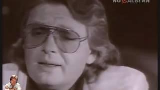 Скачать Юрий Антонов Не говорите мне Прощай клип 1991