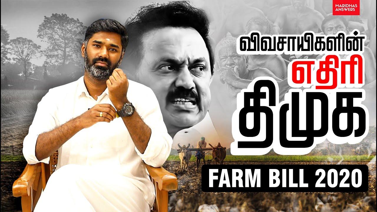 விவசாயிகளின் எதிரி திமுக.. FarmBill 2020 Questions & Answers. | Maridhas