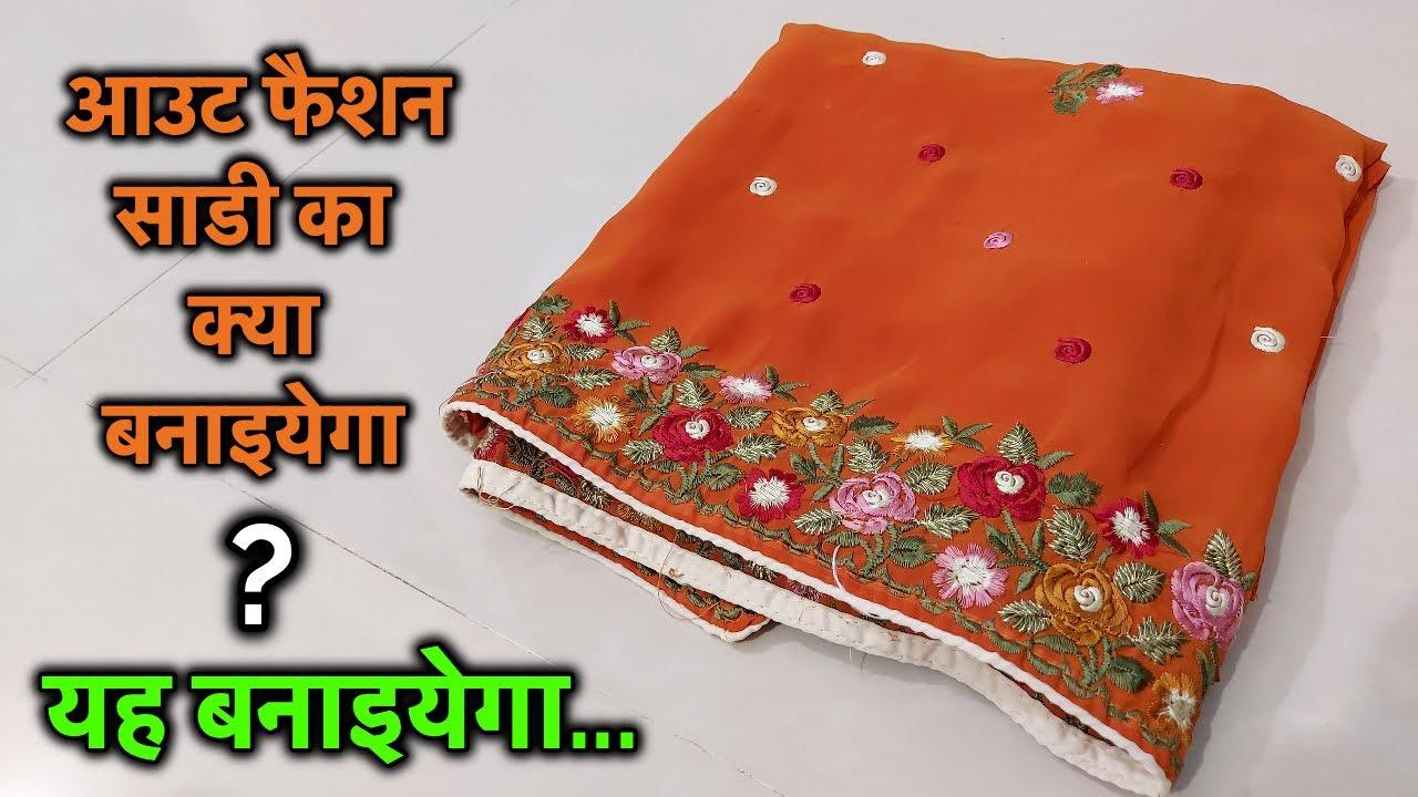 आउट फैशन साडी का क्या बनाइयेगा यह बनाइयेगा | Best out of waste saree