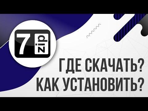 Где скачать и Как установить 7-ZIP (2019, БЕСПЛАТНО, БЕЗ ВИРУСОВ)