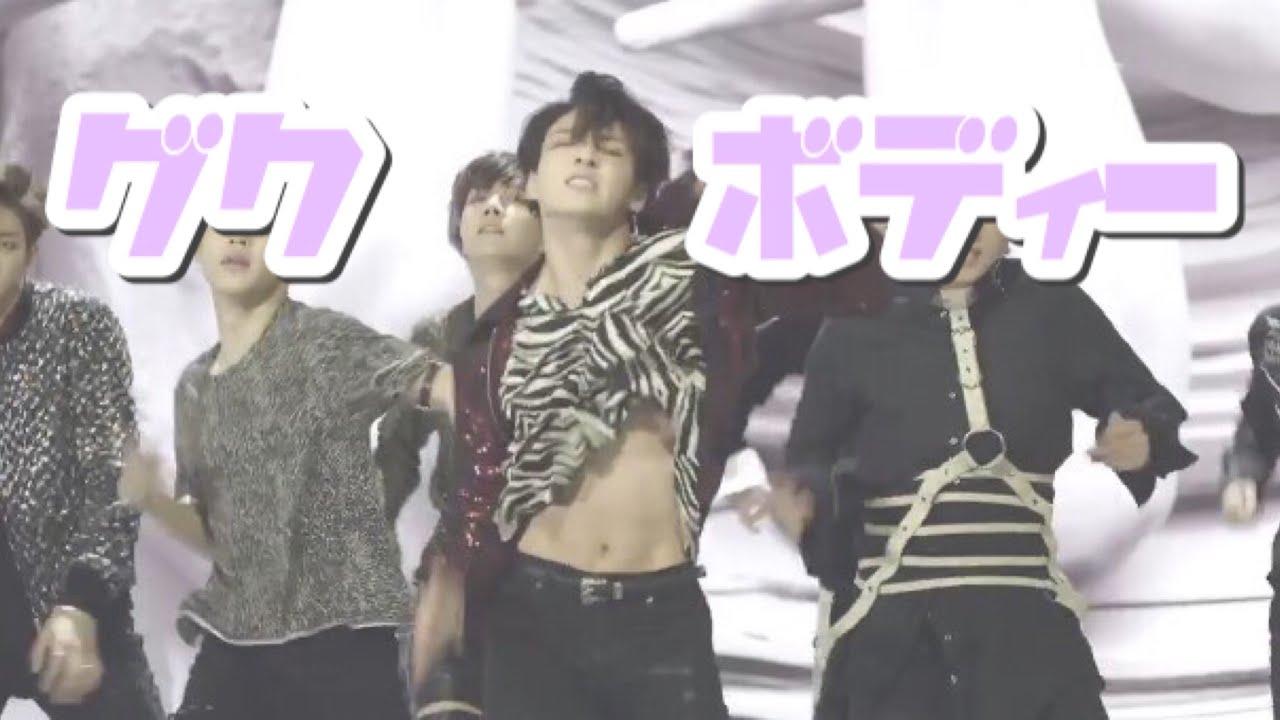 【BTS】グクのFAKE LOVE腹筋まとめ♡【お好みでスローで見てください】