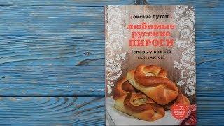 """""""Любимые русские пироги"""" Оксана Путан"""