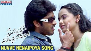 Premante Suluvu Kadura Telugu Movie | Nuvve Nenaipoya Video Song | Rajiv Saluri | Simmi Das