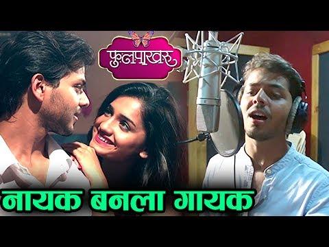 Phulpakharu New Song By Yashoman Apte | Zee Yuva Serial | Hruta Durgule