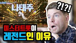 한국생활 3년!! 미스터트롯을 처음 접한 외국인의 반응