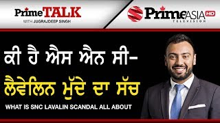 Prime Talk 247 || What is SNC Lavalin Scandal All About