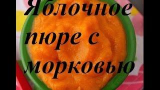 детское питание. Яблочное пюре с морковью