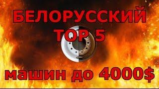 Белорусский ТОР 5 машин до 4000$