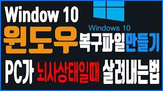 시스템복구 윈도우10  복구(백업이미지)파일만들어 저장…