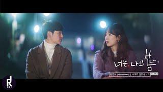 Kim Min-Seok (김민석)(Melomance) - A Butterfly Flew Away | You Are My Spring (너는 나의 봄) OST PART 4 MV