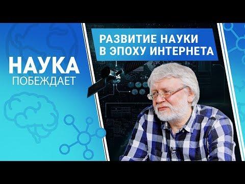 Развитие науки в эпоху Интернета | Наука побеждает