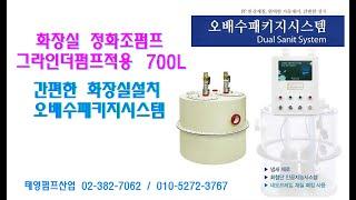화장실 정화조펌프 그라인더펌프적용 700L 간편한화장실…