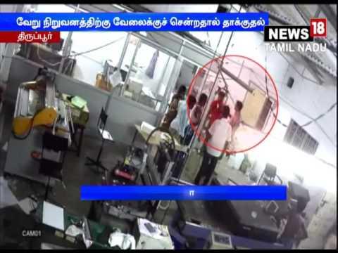 Tirupur: An Apparel company owner attacks his past employee  - News18 Tamil Nadu