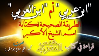ابن عربي أم ابن العربي - الطريقة الصحيحة لكتابة اسم الشيخ الأكبر
