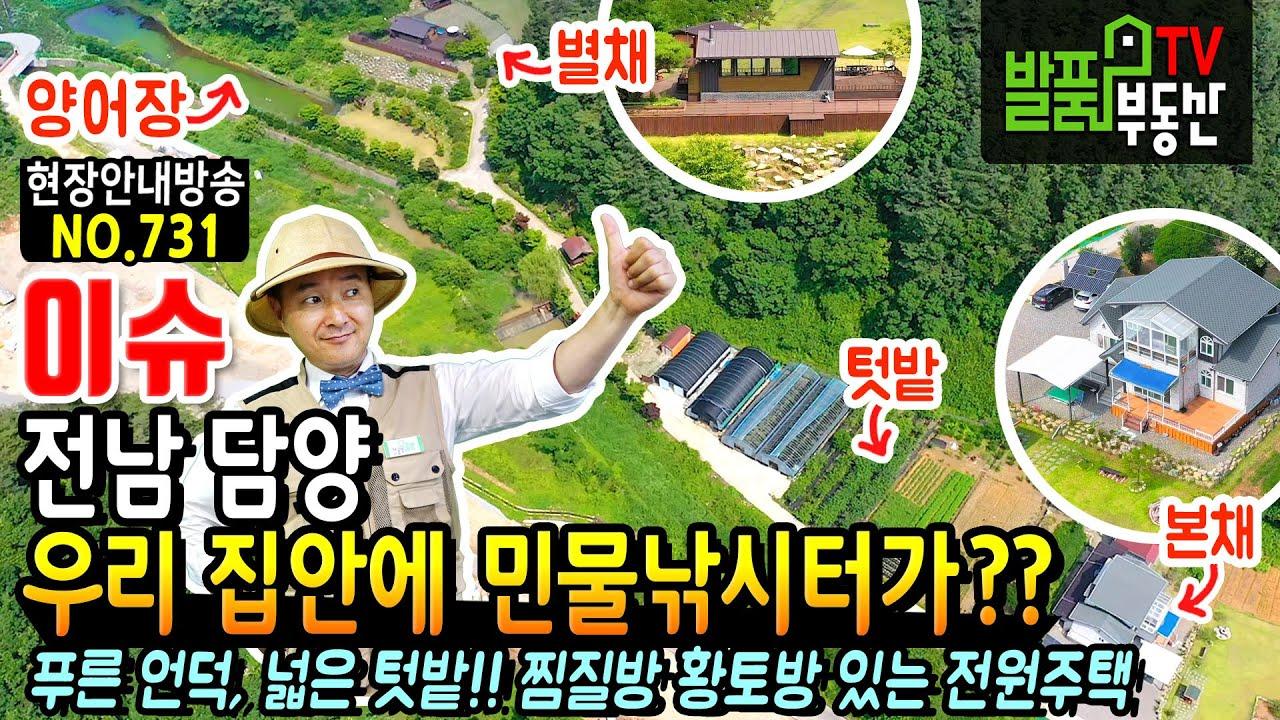 (이슈) 우리집 안에 민물 낚시터와 푸른 언덕이?? 전남 담양 전원주택 매매 넓은 텃밭에는 다양한 작물과 핀란드식 찜질방 황토방 미니풀장 있는 특별한 담양부동산 - 발품부동산TV