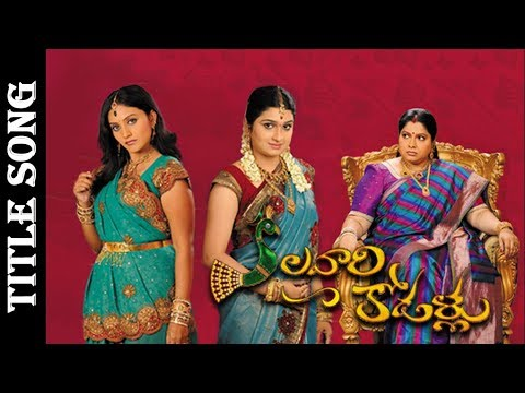 Kalavari Kodallu - Title Song | Rao Ramesh, Shirisha, Haritha | Zee Telugu TV Serial