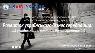 Розвиток українського бізнес середовища: від усвідомлення викликів до конкретних дій (День 1)