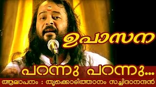 Thrikkodithanam Sachidanadan Songs | Parannu Parannu Parannu...