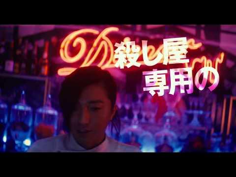 Diner (2019) Japanese Movie Trailer Eng Subs (Diner ダイナー 予告編 英語字幕)