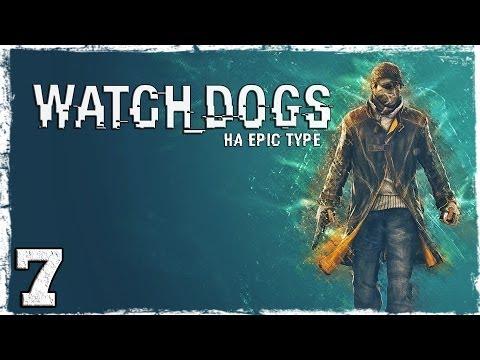 Смотреть прохождение игры [PS4] Watch Dogs. Серия 7 - Меня хакнули!