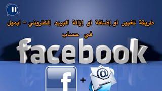 طريقة تغيير أو إضافة  أو إزالة عنوان بريد إلكتروني ايميل إلى حساب فيس بوك