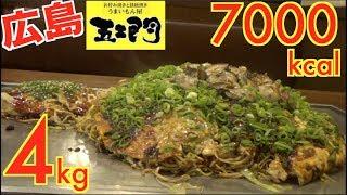 【MUKBANG】 Giant Japanese Pancake At Hiroshima Goemon!! Tasty Mochi & Cheese..Etc! 4kg 7000kcal[CC]