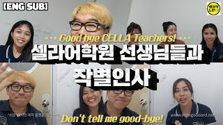 [ENG SUB]Good bye CELLA Teache…