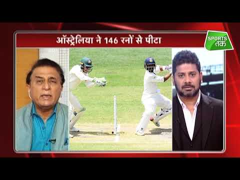 Aaj Tak Show: Gavaskar Says If India Lose Series, Captain and Coach Could be Changed | Vikrant Gupta