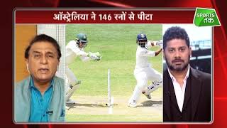 Aaj Tak Show: Gavaskar Feels If India Lose Series, Selectors Will Have to Look at Leadership | Perth