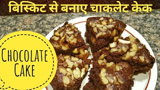 बिस्किट से बनाए चाकलेट केक | Chocolate Cake Recipe by Manju