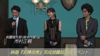 市村正親・石橋杏奈が出演します、映画『泥棒役者』完成披露試写会の模...