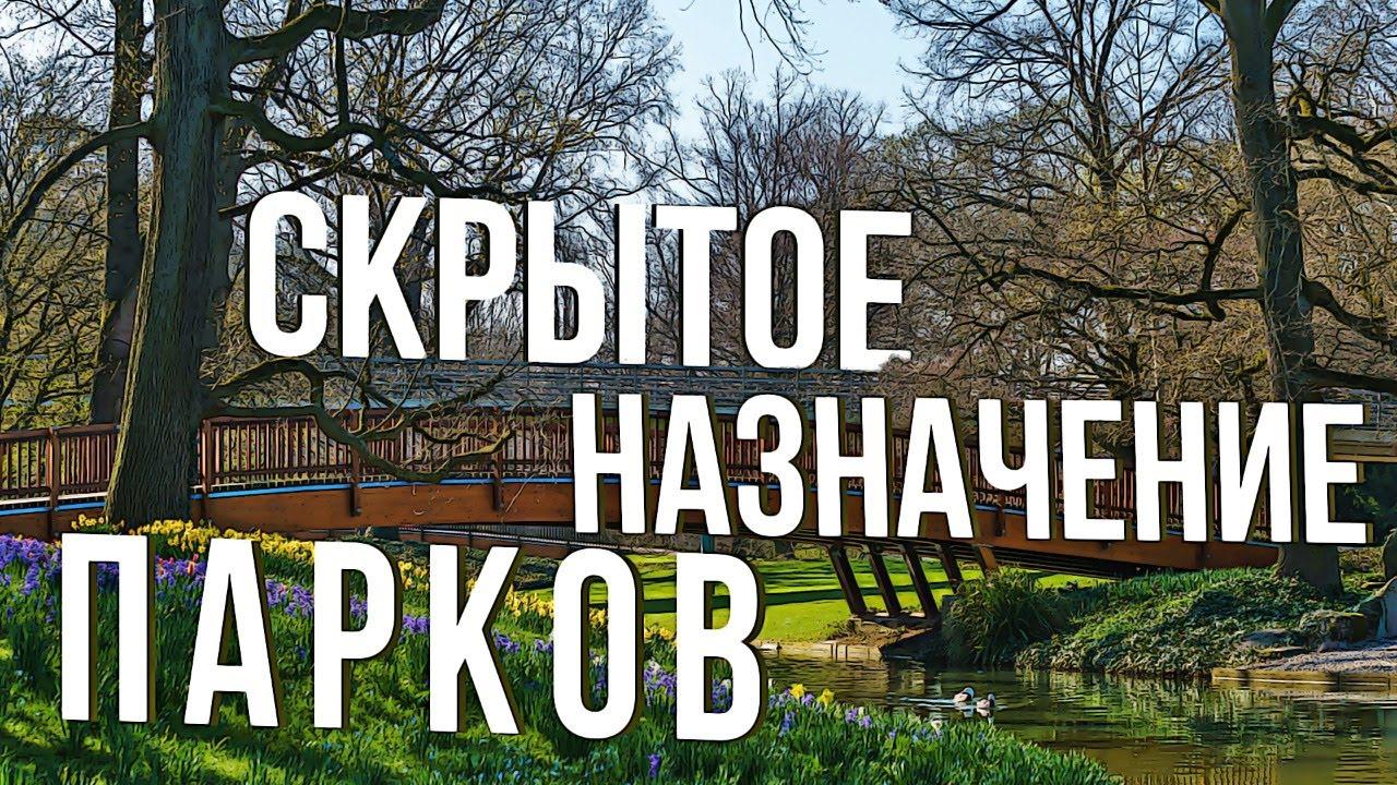 """Скрытое назначение парков.Встреча у """"Самовара"""" № 12 часть 1. Откуда появилась георгиевская ленточка"""