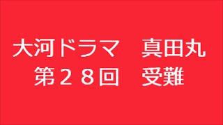 ブログ記事はこちらです。 ⇒ http://kazshin.com/?p=3318 「真田丸 後編...