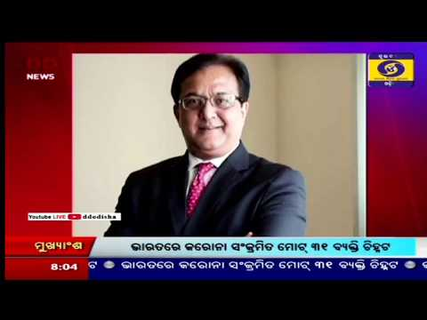 Doordarshan Odia Samachar at  8am ||  07 March 2020