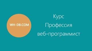 Как сделать профессиональный веб-сайт