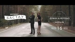 Самые красивые видеоприглашение на свадьбу Астана! 87016688155