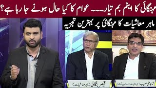 Analysis of Inflation by Authentic Economy Experts of Pakistan | Nai Baat