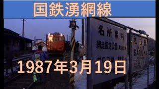 国鉄湧網線最終日(62年3月19日)