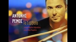 Antonis Remos-Ta Savvata(New Song 2012)HQ