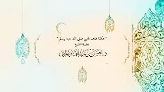 هكذا طاف النبي ﷺلفضيلة الشيخ د.حسن بخاري  ١٩- ٩- ١٤٣٩ هـ