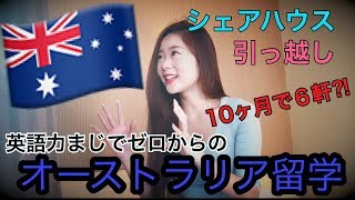 オーストラリア留学/シェアハウス家賃/本当に英語力ゼロから?