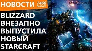 blizzard внезапно выпустила новый StarCraft. Новости