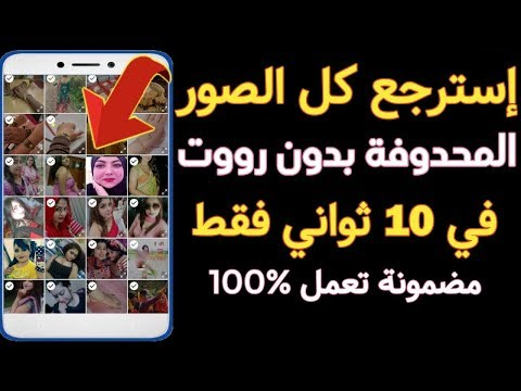 إسترجع كل الصور المحدوفة في 10 ثواني فقط ! مضمونة تعمل %100