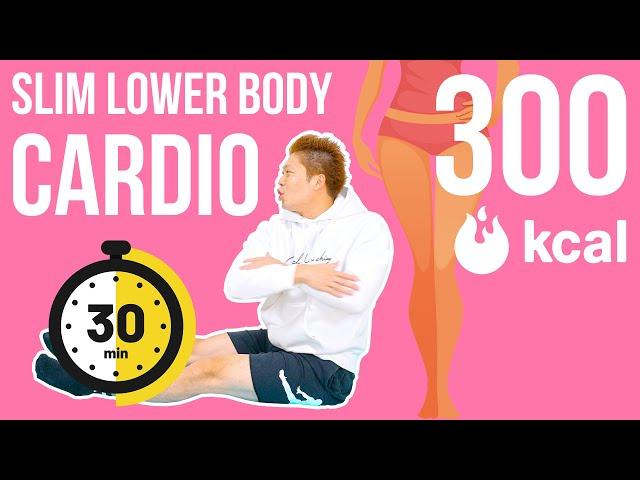 [Slim lower body] 30 min 300 kcal model body cardio! [下半身やせ] 滝汗モデルボディ華奢エクササイズ!