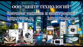 Купить бытовую технику и электронику в Калининграде и области | ООО