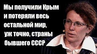 Юлия Латынина:  Мы получили Крым и потеряли весь остальной мир, уж точно, бывший СССР