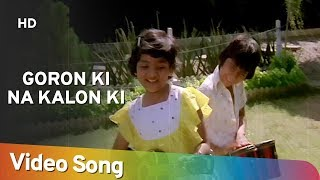 Download Mp3 Goron Ki Na Kalon Ki | Master Chhotu | Baby Pinky | Disco Dancer | Bollywood Son