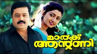 Mark Antony 2000 Malayalam Full Movie | Suresh Gopi | Divya Unni | Latest #Malayalam Movies Online