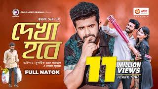 Dekha Hobe - Musfiq R Farhan and Parsa Evana HD.mp4